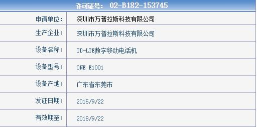 OnePlus_E1001