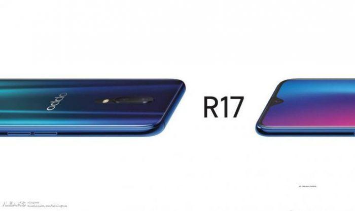 Oppo R17 и R17 Pro на пресс-изображениях – фото 2