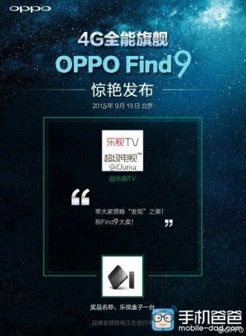 Oppo_Find_9_informaciya_pered_zapuskom_4