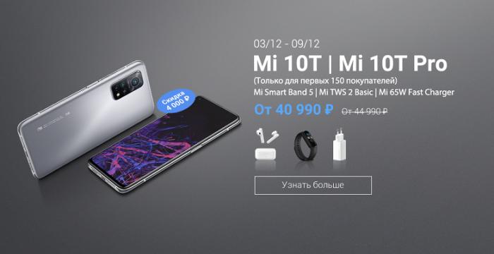 Xiaomi Mi 10T и Xiaomi Mi 10T Pro приходят в Россию. Первым покупателям скидка и подарки – фото 1