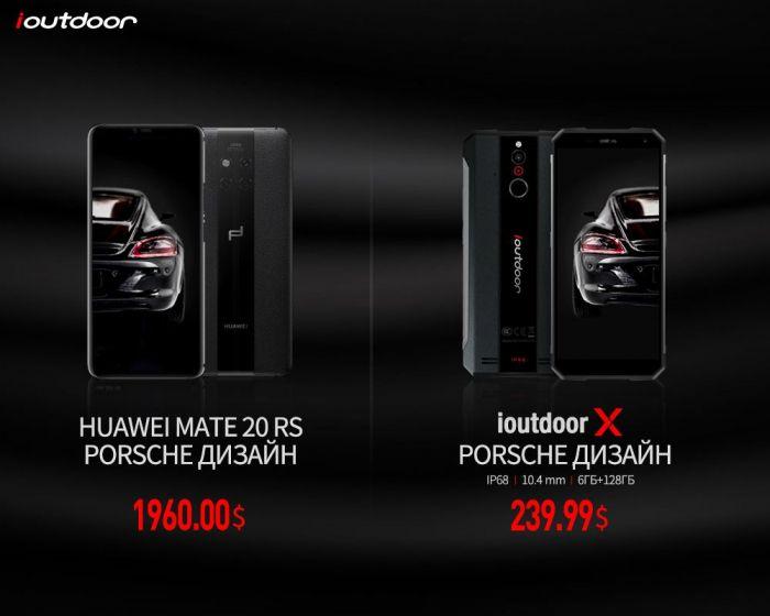Ioutdoor X Porsche Design с NFC