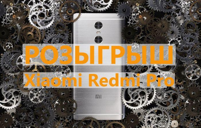 Участвуй в розыгрыше Xiaomi Redmi Pro – фото 1