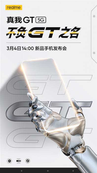 Официально: дата презентации Realme GT – фото 1