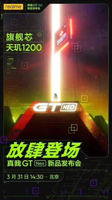 Дата анонса Realme GT Neo и две главные фишки смартфона названы – фото 1