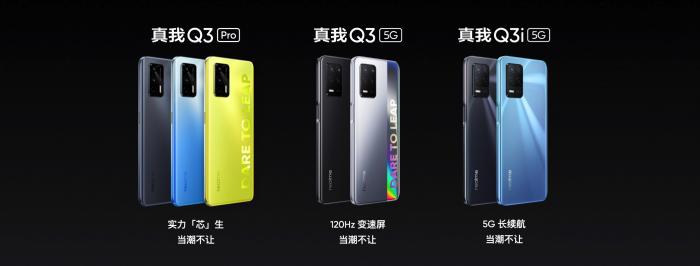 Представлены Realme Q3, Realme Q3i и Realme Q3 Pro: стильные 5G-смартфоны с чипами на любой вкус – фото 2