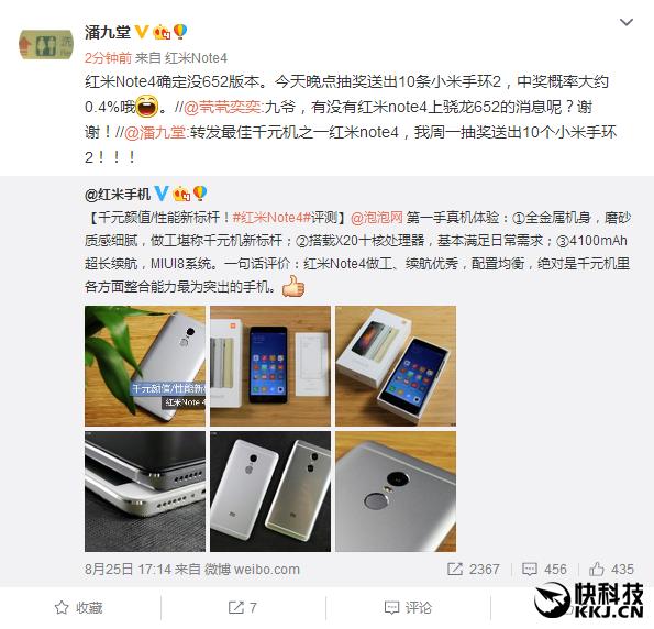 Забудьте о Xiaomi Redmi Note 4 Pro на базе Snapdragon 652 – фото 1