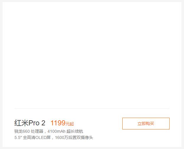 Характеристики Xiaomi Redmi Pro 2 были обнаружены на сайте компании – фото 1