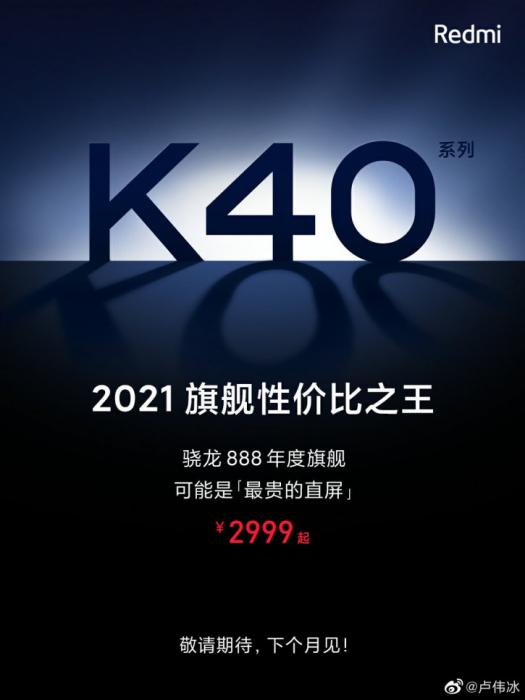 Вот и Redmi K40 вслед за Xiaomi Mi 11 получит самый дорогой дисплей на рынке, но плоский – фото 1