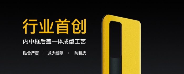 Realme GT официально показан в своей специальной версии. Что за материал корпуса? – фото 1