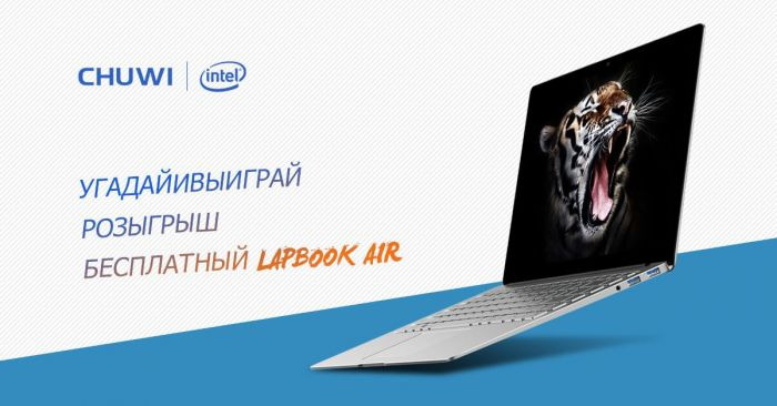 Распродажа планшетов и ноутбуков Chuwi. Забирай их прямо сейчас со скидкой – фото 2