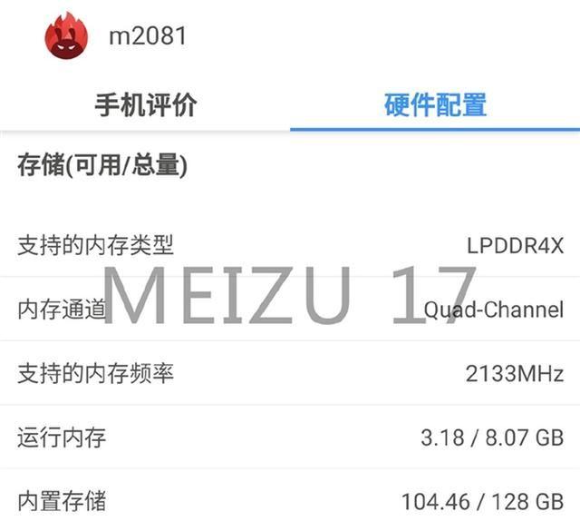 Новая утечка: характеристики и цена Meizu 17 – фото 1