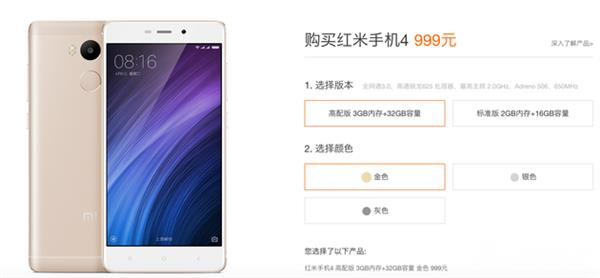 Xiaomi Redmi 4/Redmi 4A добавили в цене в Китае – фото 3