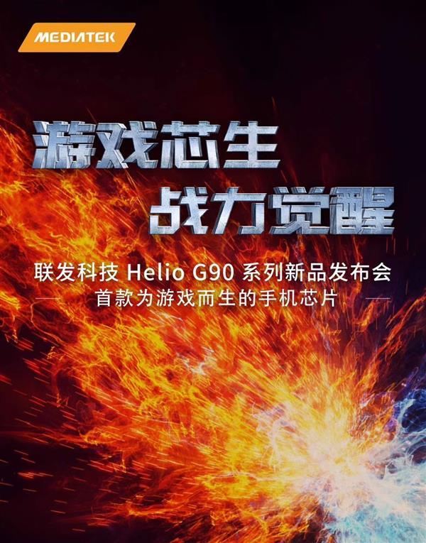 MediaTek готовит к выходу чип Helio G90 для игровых мобильников – фото 1