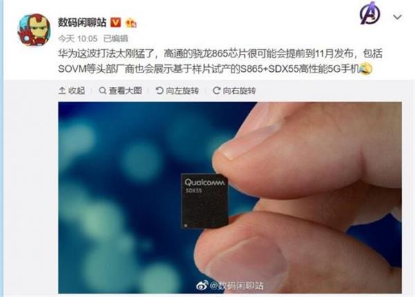 Qualcomm решила ускорить анонс Snapdragon 865 – фото 1