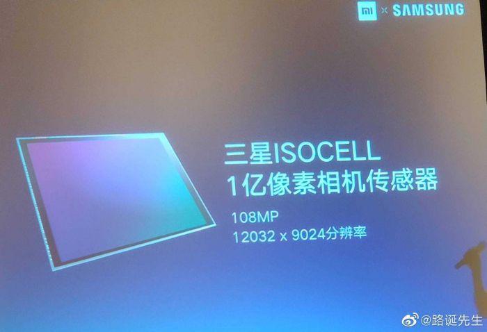 Samsung на низком старте перед анонсом 108 Мп датчика