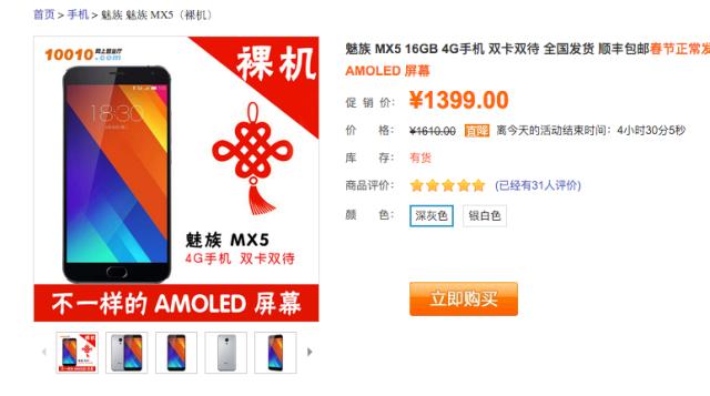 Meizu MX5: в Китае за флагман просят $212 – фото 2