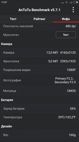 Xiaomi Redmi Note 2 обзор – фото 39
