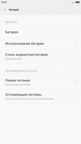 xaomi_redmi_note_2_menu_batarei