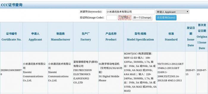 Xiaomiготовит смартфон с флагманским чипом и мощной зарядкой, но 48 Мп камерой – фото 2
