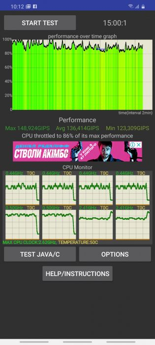 Троттлинг-тест Samsung Galaxy S20+ – фото 1