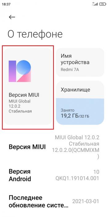 Версия MIUI -1