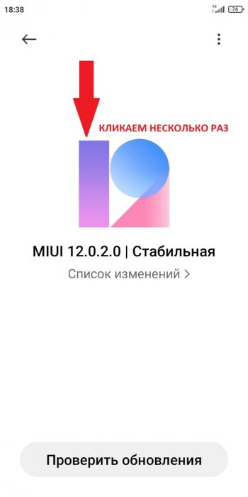 Версия MIUI -2