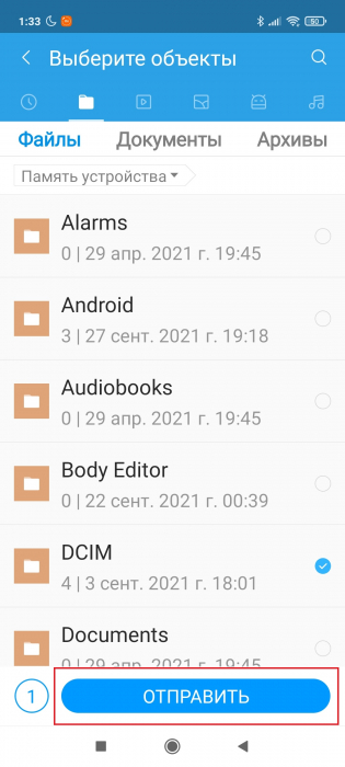 Передача файлов через ShareMe