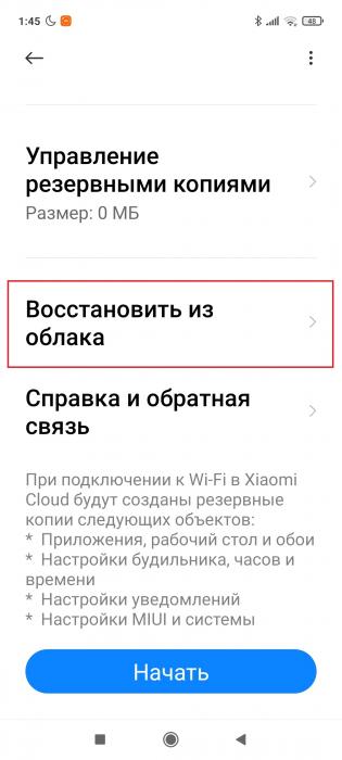 Восстановление копии Mi Cloud
