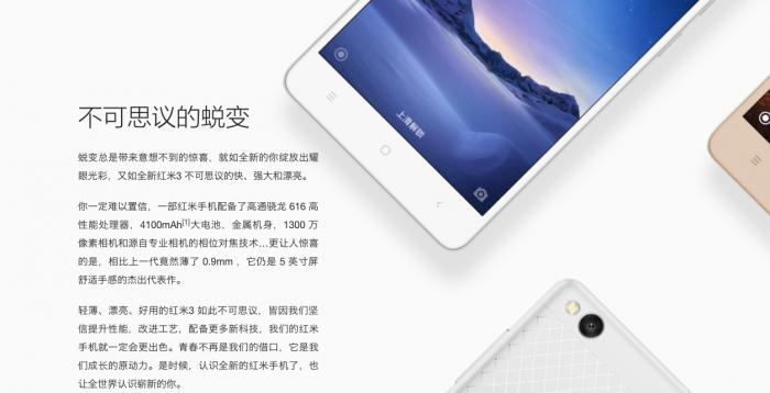 Xiaomi Redmi 3 Pro получил сканер отпечатков пальцев, 3+32 Гб памяти и ценник $138 – фото 2