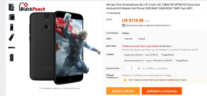 Vernee Thor с 5-дюймовым HD-дисплеем и 3 Гб ОЗУ всего за $99,99 в магазине BlackPeach на AliExpress.com – фото 1