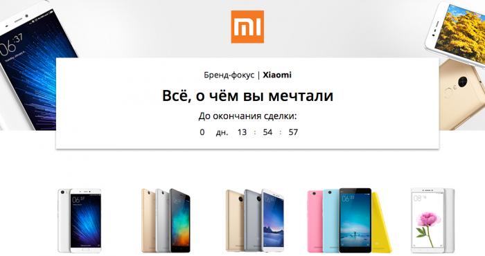 Спешите купить Xiaomi Mi5 за $309,99, Redmi 3S за $119,99, Redmi Note 3 Pro за $134,99 (2/16 Гб), Mi Max за $229,99 (3/32 Гб) в распродаже на AliExpress.com – фото 1