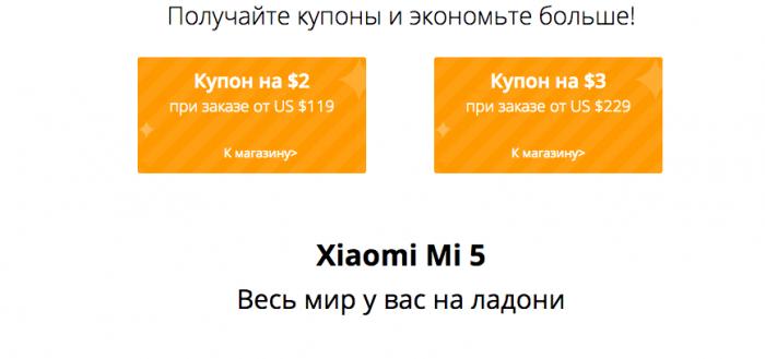 Спешите купить Xiaomi Mi5 за $309,99, Redmi 3S за $119,99, Redmi Note 3 Pro за $134,99 (2/16 Гб), Mi Max за $229,99 (3/32 Гб) в распродаже на AliExpress.com – фото 2