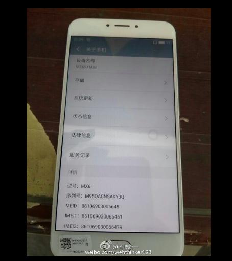 Meizu MX6 на фото: и все-таки он похож на Meizu Pro 6 – фото 1