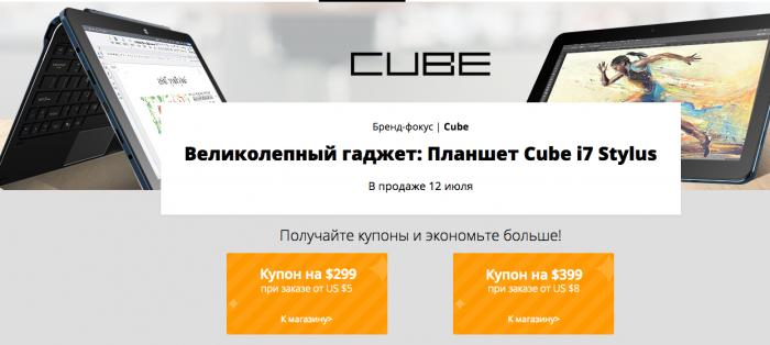 Cube i7 Stylus: распродажа самого доступного планшета с чипом Intel Skylake Core-M на AliExpress.com – фото 1