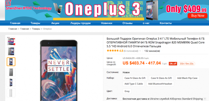 OnePlus 3 с процессором Snapdragon 820 и 6 Гб ОЗУ по вкусной цене $417.99 на AliExpress (плюс подарки от продавца) – фото 1