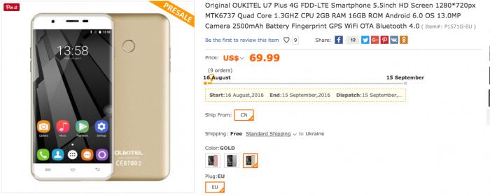 Oukitel U7 Plus с процессором МТ6737, Android 6.0 и Touch ID в предзаказе на Tomtop.com по $69,99 – фото 1