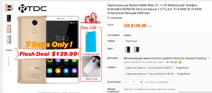 Bluboo Maya Max сравнили с iPhone 6s в тесте автономности работы – фото 1