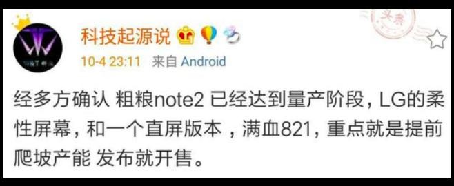 Лэй Цзюнь подтвердил, что Xiaomi Mi Note 2 поступил в массовое производство – фото 3