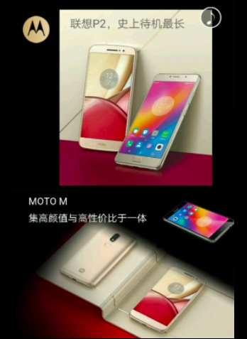 Запуск Motorola Moto M и Lenovo P2 - 8 ноября, слух или правда? – фото 1
