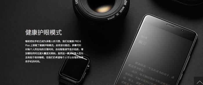 Meizu Pro 6 Plus: какой он новый флагман? – фото 4