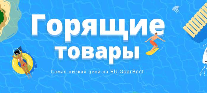 Распродажи и скидки от GearBest – фото 1