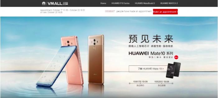 Huawei заявляет о 737 830 предзаказов на Mate 10 – фото 1