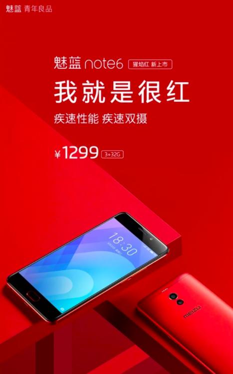 Meizu M6 Note выйдет в новом цвете – фото 2