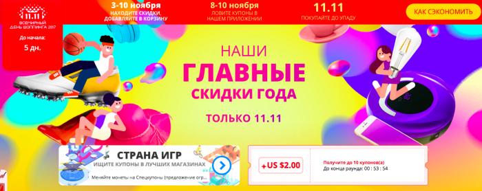Лучшие предложения на смартфоны AliExpress 11 ноября – фото 2