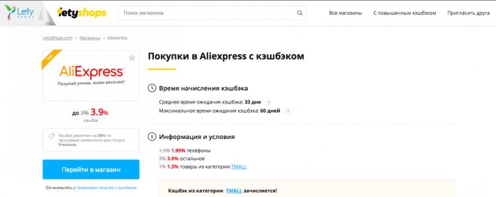 Как сэкономить на покупках в AliExpress и других китайских магазинах – фото 9