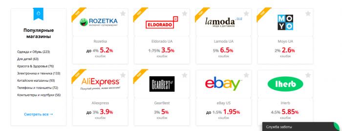 Как сэкономить на покупках в AliExpress и других китайских магазинах – фото 15