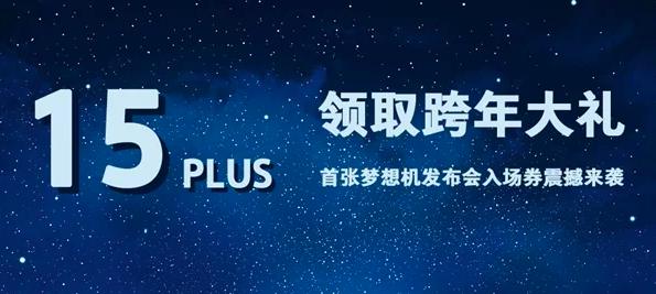 Meizu дразнит релизом Pro 15 Plus – фото 2