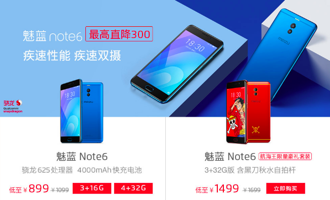 Meizu M6 Note подешевел в Китае – фото 1