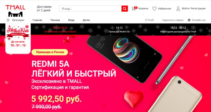 Смартфоны Xiaomi официально приходят в Россию благодаря AliExpress – фото 2