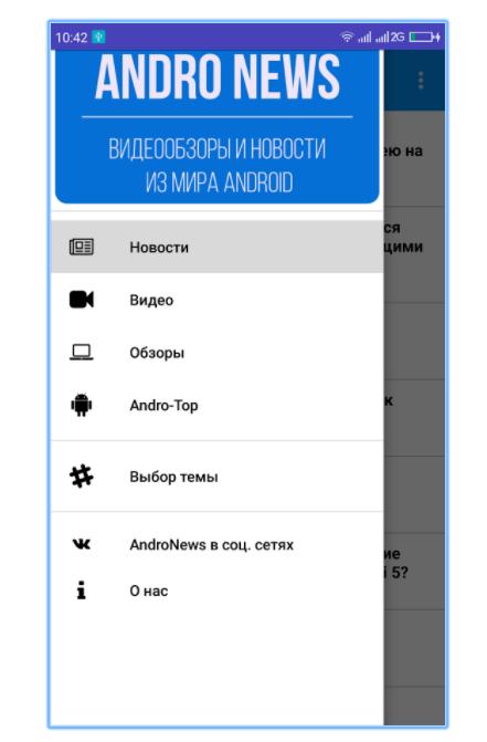 Не пропустите обновление мобильного приложения Andro-news! – фото 2